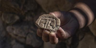 El sello de la ciudad de David, de 2,500 años de antigüedad, muestra el Estado de Jerusalem en el período persa